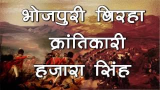 Bhojpuri Birha 2014 - Krantikari Hajara Singh - Ramdev Yadav