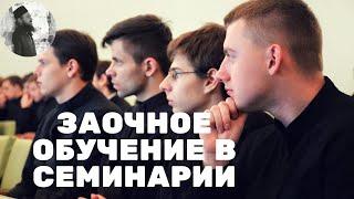 Заочное обучение в семинарии. о.Максим Каскун