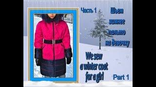 Шьем зимнее пальто на девочку. Часть 1.        We sew a winter coat for a girl. Part 1.