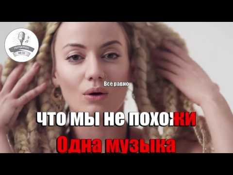 Quest Pistols Show - Непохожие (Караоке)