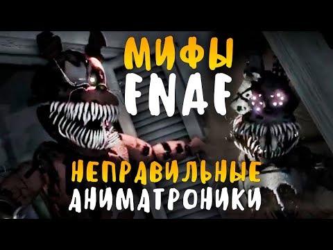 МИФЫ FNAF - УЖАСНЫЕ АНИМАТРОНИКИ ИЗ БУДУЩЕГО! НЕПРАВИЛЬНЫЕ WRONG ANIMATRONICS FNAF 7!