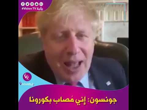 شاهد.. رئيس الوزراء البريطاني يعلن إصابته بكورونا