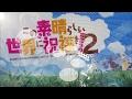 【この素晴らしい世界に祝福を! 2】Machico - TOMORROWを叩いてみた Konosuba 2 Opening Full Drum cover