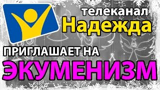 """Телеканал """"Надежда"""" приглашает на ЭКУМЕНИЧЕСКОЕ собрание - СтопГРЕХ НОВОСТИ"""