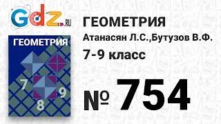 № 754 - Геометрия 7-9 класс Атанасян