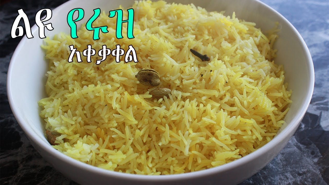 How to Make Pilau Rice - ልዩ የህንድ ሩዝ አቀቃቀል