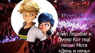 """Клип ЛедиБаг и Супер Кот под Песню Мота """"День и ночь"""""""