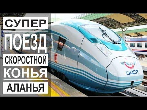Турция: Супер поезд. Цены на билеты. Своим ходом из Аланьи в Конью
