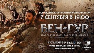 «Бен-Гур» — Всероссийская премьера в СИНЕМА ПАРК
