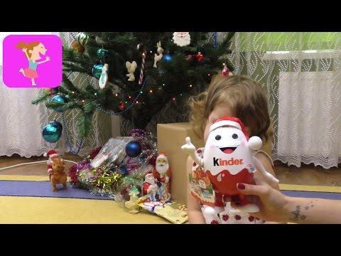 Дед Мороз заходил в гости открываем Новогодние подарки огромный киндер сюрприз