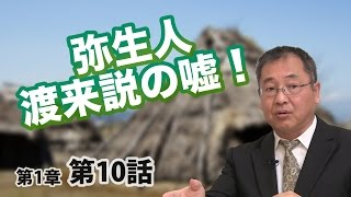 弥生人渡来説の嘘! 〜なぜ弥生時代に生活が質素になったのか〜【CGS 日本の歴史 1-10】