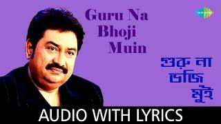 Guru Na Bhoji Muin with Lyrics   Kumar Sanu