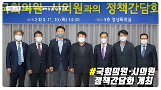 국회의원·시의원과의 정책간담회 개최_[2020.11.3주] 영상 썸네일