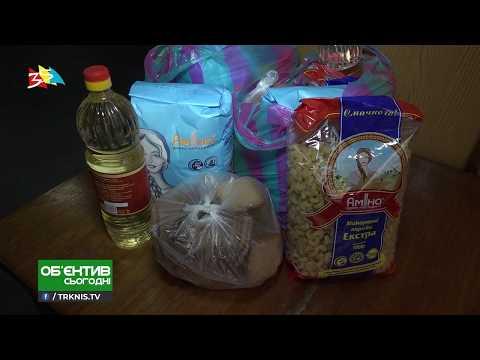 ТРК НІС-ТВ: Объектив 27 03 20 Соцпомощь для пенсионеров
