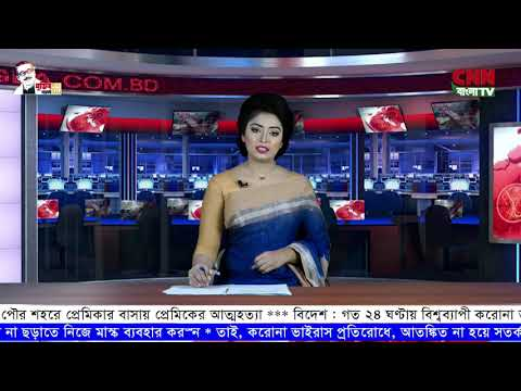 CNN BANGLA TV # 3 PM NEWS # 13-01-2021