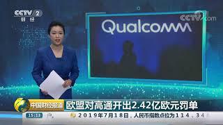 [中国财经报道]欧盟对高通开出2.42亿欧元罚单  CCTV财经