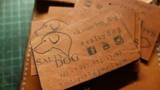 Визитная карточка из кожи. Необычные визитки(Группа VK https://vk.com/hm_dog #saltydog Изготовление визитных карточек из кожи, лазерной резкой. Принимаем заказы на..., 2016-03-20T22:41:06.000Z)