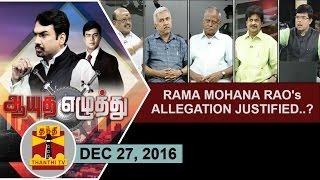Aayutha Ezhuthu 27-12-2016  – Thanthi TV Show