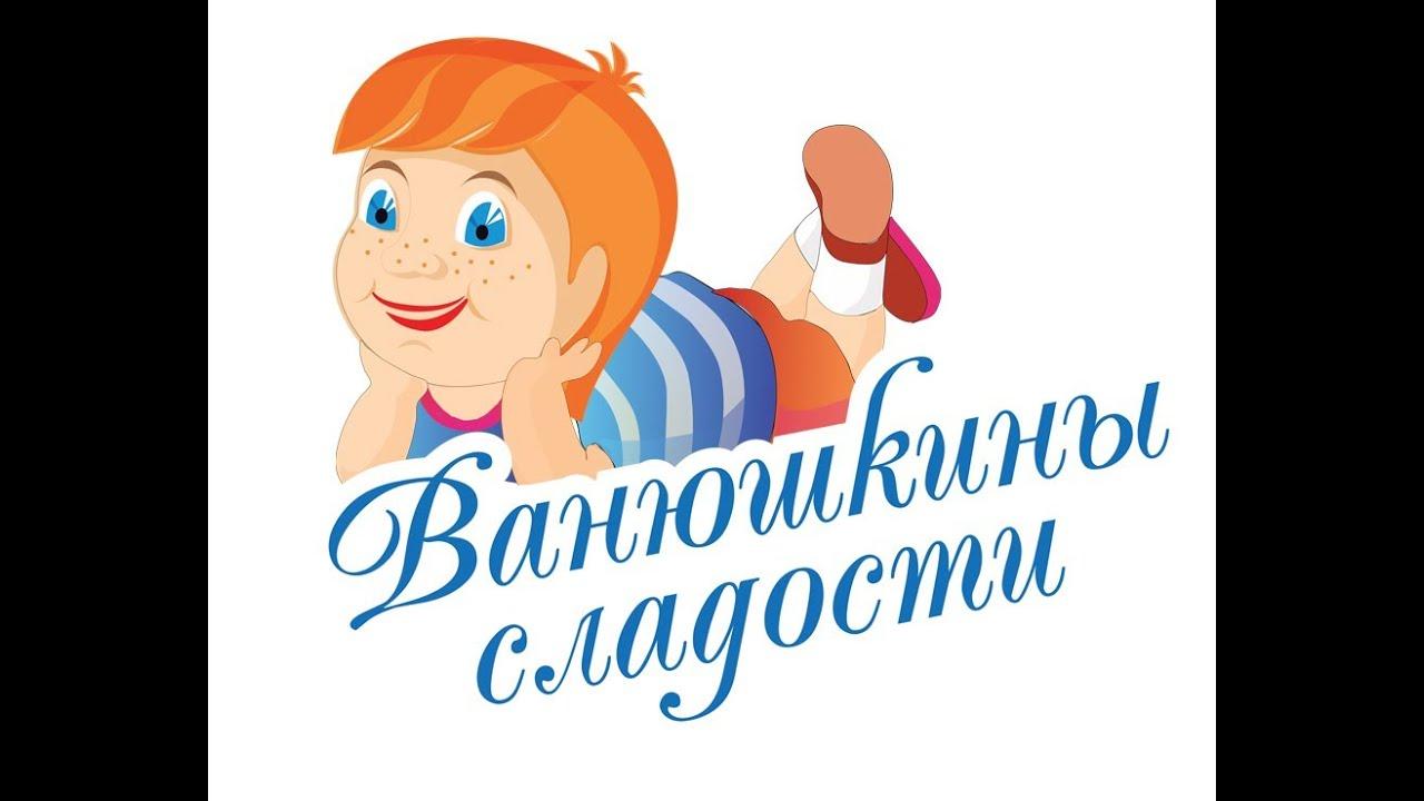 Ванюшкины сладости фильм. декабрь 2013