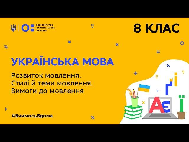8 клас. Українська мова. Розвиток мовлення. Стилі й теми мовлення. Вимоги до мовлення (Тиж.8:ЧТ)