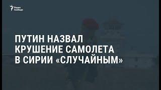 """Путин назвал крушение самолета в Сирии """"случайным"""" / Новости"""