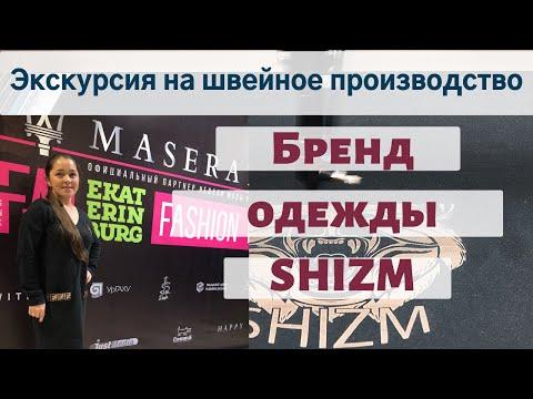 Экскурсия на швейное производство, бренда одежды SHIZM