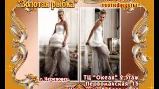 Золотая рыбка Череповец: Свадебное белье и чулки.avi