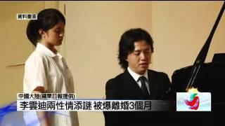 李雲迪兩性情添謎 被爆離婚3個月-壹電視-2013.03.01