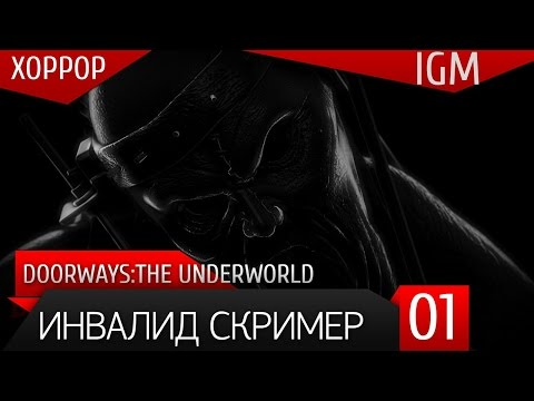 Хоррор Doorways: The Underworld #1 - Инвалид скример (На русском языке)