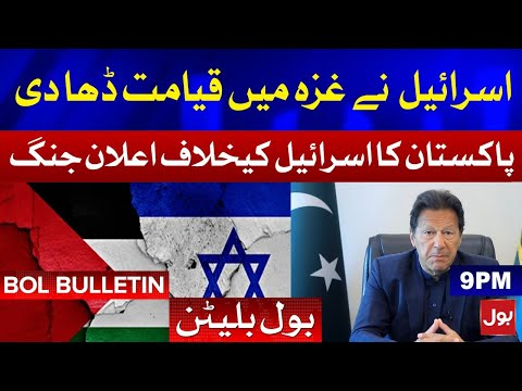 Israel and Gaza - PM Imran Khan in Action