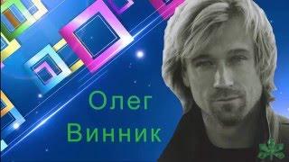 Олег Винник: Мой Киев