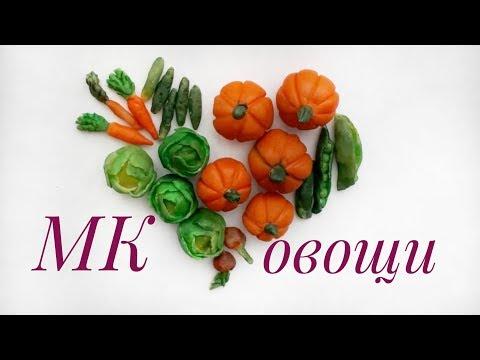 Овощи из соленого теста своими руками пошаговая инструкция фото