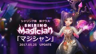 MMORPG『ICARUS ONLINE』新クラス「マジシャン」実装直前放送 □MC せん...