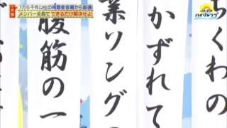 2015/12/02 いただきハイジャンプ.