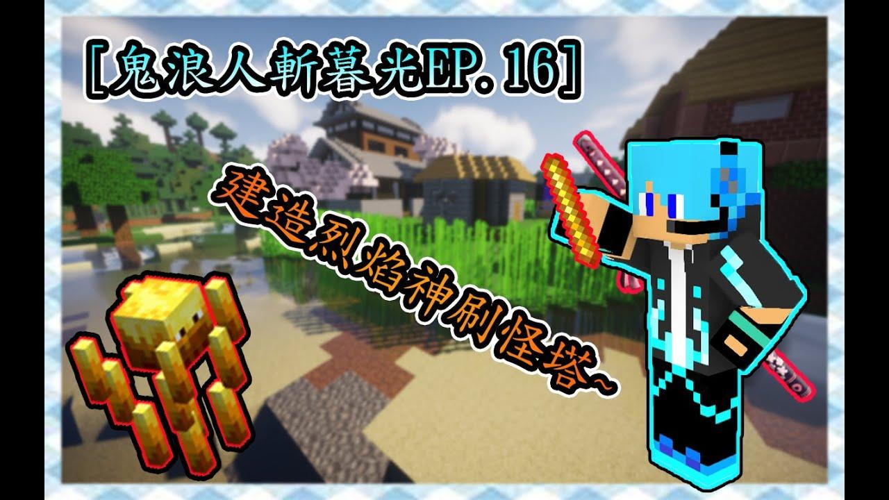 [minecraft]鬼浪人斬暮光EP.16 建造烈焰神刷怪塔~更多烈焰棒更多大太刀!(CC字幕) - YouTube