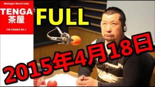 ケンドーコバヤシ ケンコバラジオ TENGA茶屋 2015年4月18日放送分 FULL 赤松悠実 動画 14