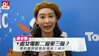 【G殺】楊卓娜性感演出前有問准老公:太激嘅佢會唔畀我拍 │ 01娛樂