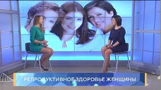Репродуктивное здоровье женщины. Школа здоровья. GuberniaTV
