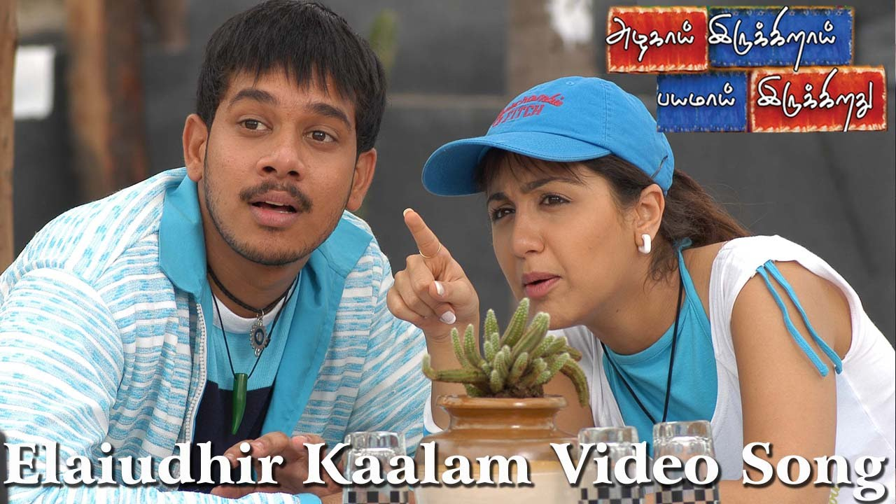 Odivaa Kadhale Mp3 Song download from Azhagai Irukkirai ...