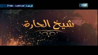 شيخ الحارة| لقاء الاعلامية بسمة وهبه مع النائب رجب حميدة| الحلقة الكاملة 6 يونيو