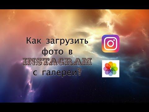 Как загрузить фото в instagram с галереи? (PortatronikA)