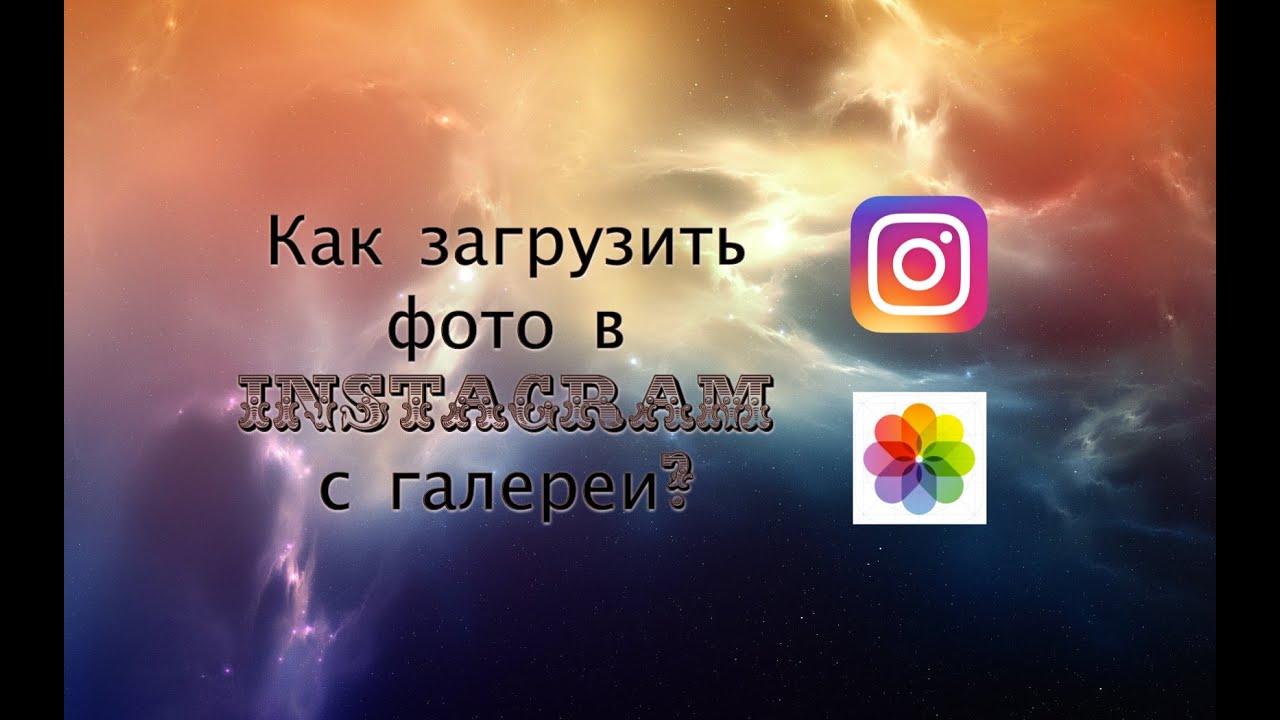 Как загрузить фото в instagram с галереи? (PortatronikA ...