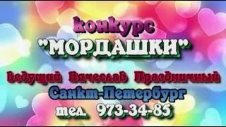 КОНКУРС ВЕСЁЛЫЙ НА СВАДЬБУ, ЮБИЛЕЙ, КОРПОРАТИВ. т.973-34-85 Санкт-Петербург