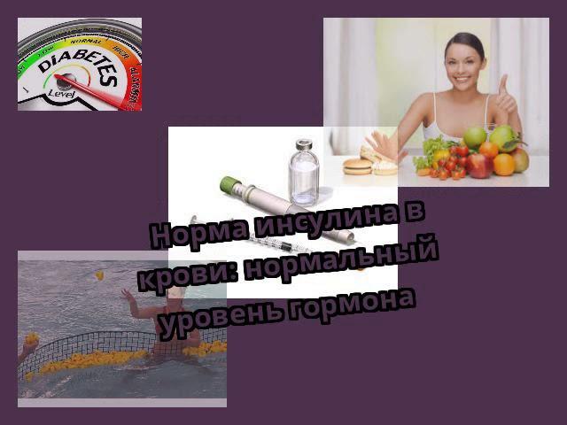 Норма инсулина в крови: нормальный уровень гормона