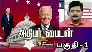 அமெரிக்க அதிபர் பைடன்! சிறப்பு விவாதம் | President Joe Biden | United States of America | Kamala