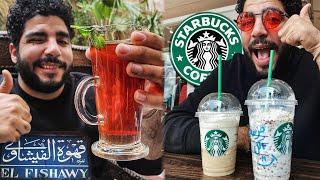 مشروبات ستاربكس ضد قهاوي الحسين في مصر  Starbucks vs Street coffee ☕