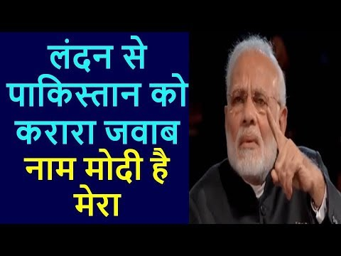 PM Narendra Modi Latest Reaction on Pakistan from London | Must Watch
