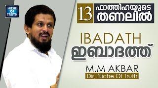 """ഫാത്തിഹയുടെ തണലിൽ Part-13 ::ഇബാദത്ത് :: Ibadath  """"Fathihayude Thanalil"""":: M.M Akbar"""