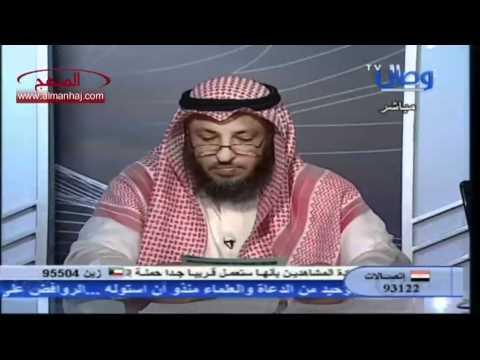 زواج المتعة عند الشيعة :: الشيخ عثمان الخميس