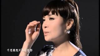 蔡秋鳳 - 醉煙花
